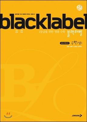 BLACKLABEL 블랙라벨 수학 (상) (2021년용)
