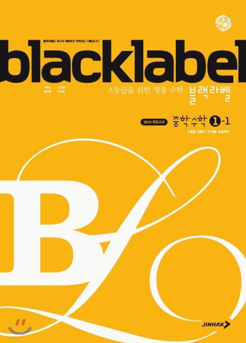 블랙라벨 중학 수학 1-1 (2020년용)