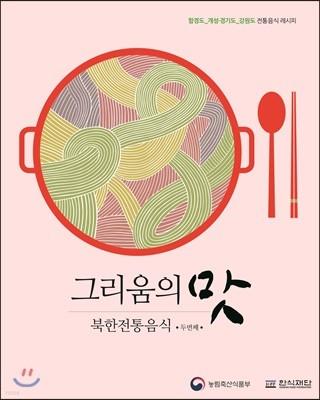 그리움의 맛, 북한전통음식 두번째