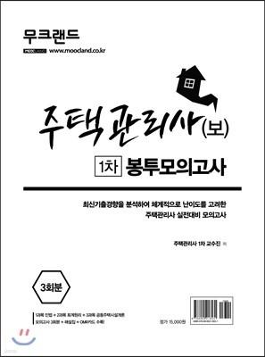 2017 주택관리사(보) 1차 봉투 모의고사