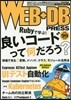 WEB+DB PRESS  99