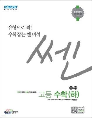 신사고 SSEN 고등 수학 (하) (2018년)
