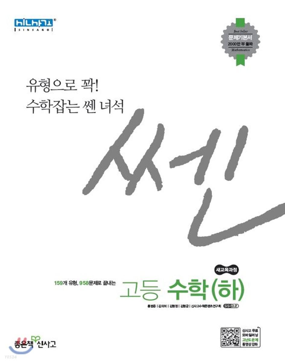 신사고 SSEN 쎈 고등 수학 (하) (2020년용)