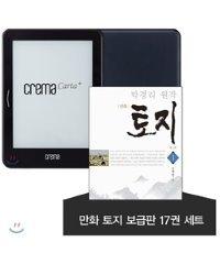 크레마 카르타 플러스 + 만화 토지 보급판 17권