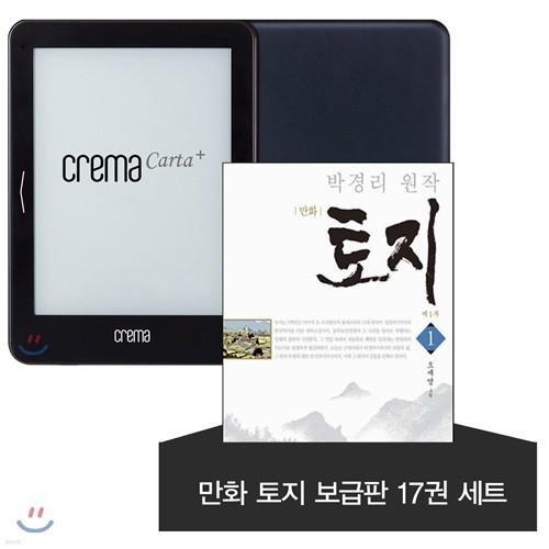 예스24 크레마 카르타 플러스 + 만화 토지 보급판 17권 eBook 세트