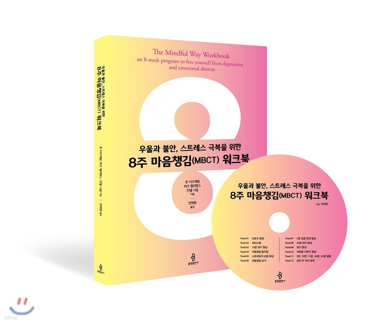 8주 마음챙김(MBCT) 워크북