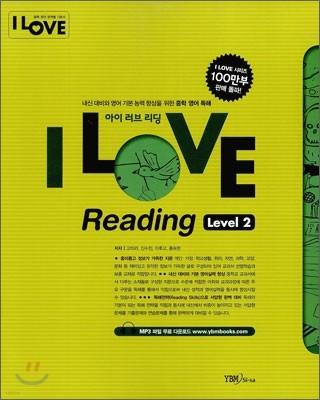 I LOVE Reading 아이 러브 리딩 Level 2