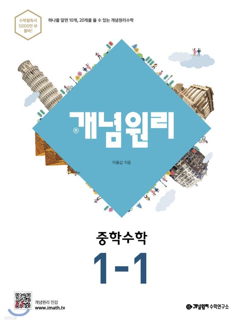 개념원리 중학수학 1-1 (2021년용)