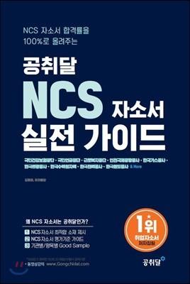 공취달 NCS 자소서 실전가이드