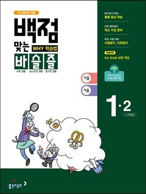 동아 백점 맞는 바슬즐 1-2 (2017년)