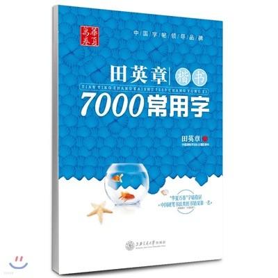 田英章楷書 7000常用字 전영장해서 7000상용자