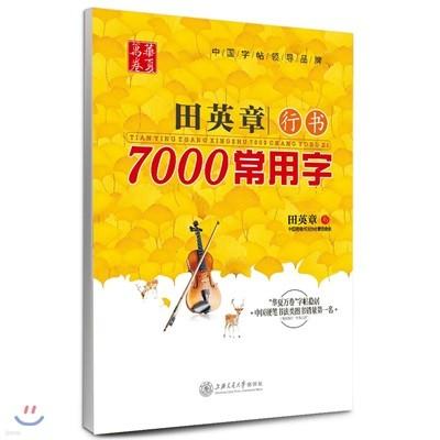 田英章行書 7000常用字 전영장행서 7000상용자