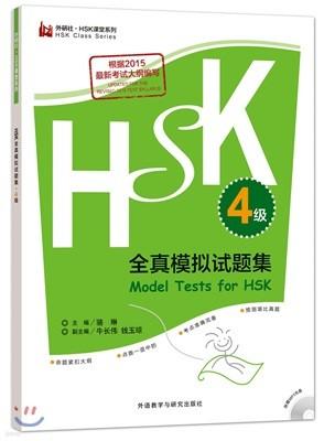 外?社 HSK全?模擬試題集 4級(附贈MP3光盤一張) 외연사 HSK전진모의시제집 4급(MP3포함)