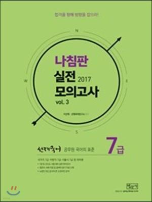 2017 선재국어 나침판 실전모의고사 Vol.3