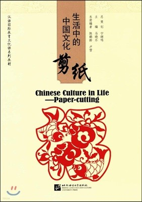 漢語國際?育文化課系列?材:生活中的中國文化:剪紙 한어국제교육문화과계열교재:생활중적중국문화:전지 Chinese Culture in Life (Paper-cutting)