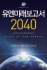 유엔미래보고서 2040 - 도전하는 미래가 살아남는다 (경영/2)