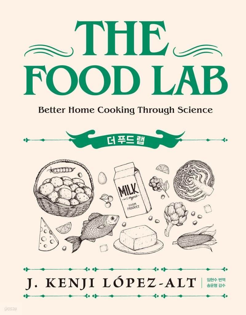 THE FOOD LAB 더 푸드 랩