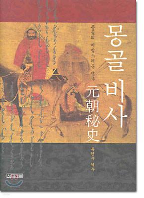 몽골 비사
