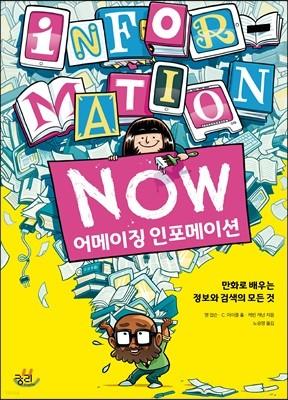 어메이징 인포메이션