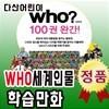 who 세계인물학습만화 (페이퍼북) 100권 완간세트/다산어린이/베스트위인동화/만화위인전
