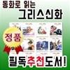 동화로읽는그리스신화 24권세트/다산어린이/어린이그리스로마신화/역사동화