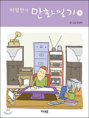 허영만의 만화일기 1