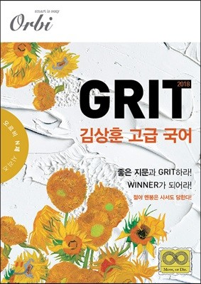 2018 GRIT 김상훈 고급국어