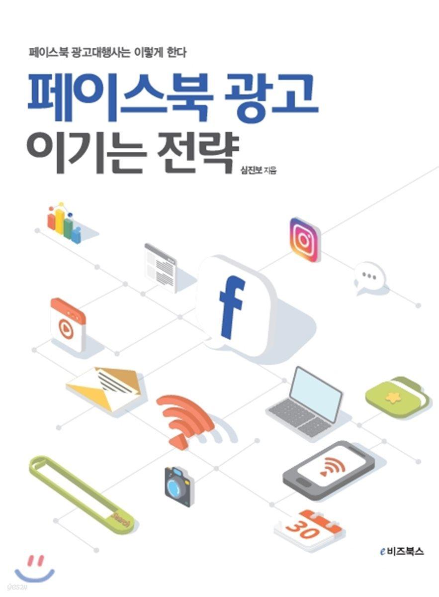 페이스북 광고 이기는 전략