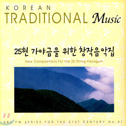 25현 가야금을 위한 창작음악집
