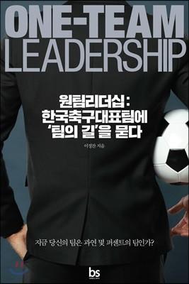 원팀리더십 : 한국축구대표팀에 '팀의 길'을 묻다