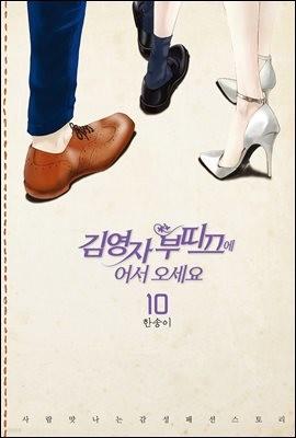 [고화질세트] 김영자 부띠끄에 어서오세요 (단행본/올컬러) (총10권/완결)