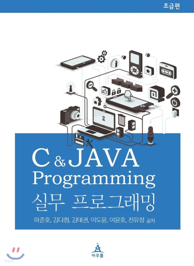 C&JAVA Programming 실무 프로그래밍 초급편