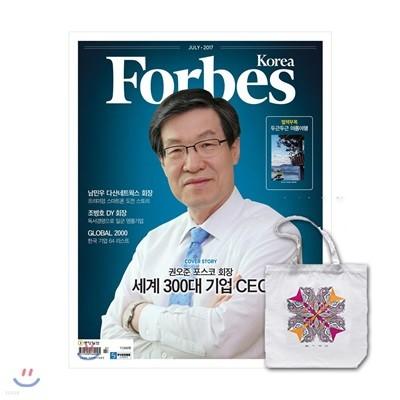 Forbes Korea 포브스코리아 (월간) : 7월 [2017]