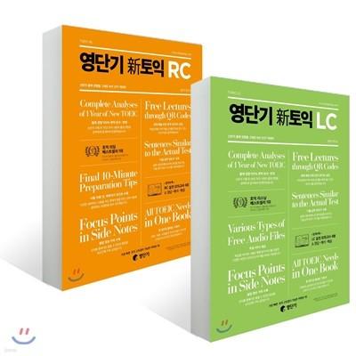 영단기 신토익 RC + LC