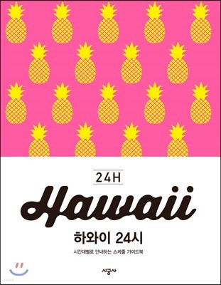 하와이 24시