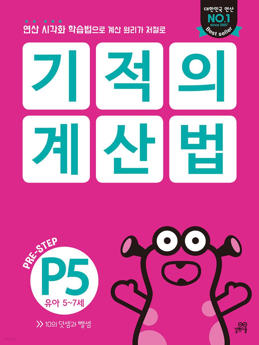 기적의 계산법 P5