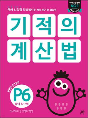 기적의 계산법 P6