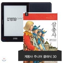 크레마 카르타 플러스 + 계몽사 주니어 클래식 30