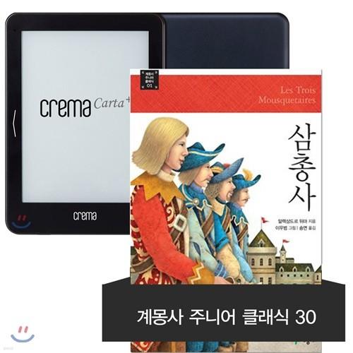 예스24 크레마 카르타 플러스 + 계몽사 주니어 클래식 30 eBook 세트