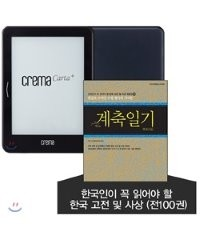 크레마 카르타 플러스 + 한국인이 꼭 읽어야 할 한국 고전 및 사상