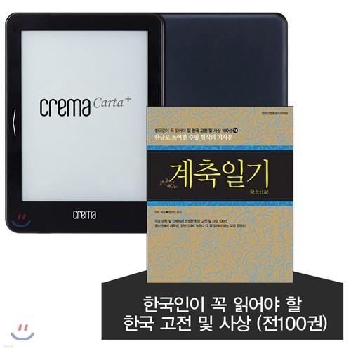 예스24 크레마 카르타 플러스 + 한국인이 꼭 읽어야 할 한국 고전 및 사상 (전100권) eBook 세트