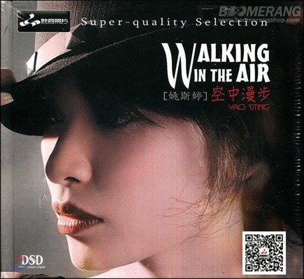 Yao Si Ting (야오시팅) - Walking In The Air