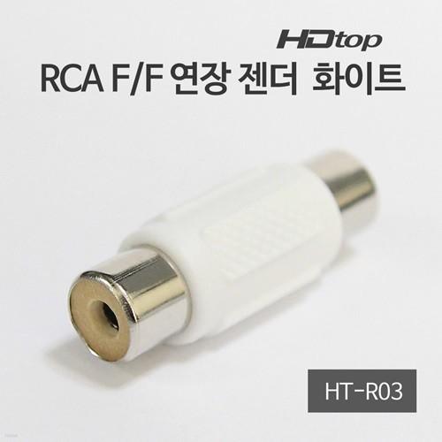 HDTOP RCA F/F 암 연장 젠더 화이트 HT-R03