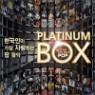 한국인이 가장 사랑하는 팝 음악 플래티넘 박스 (Best Of The Best Pop Platinum Box)