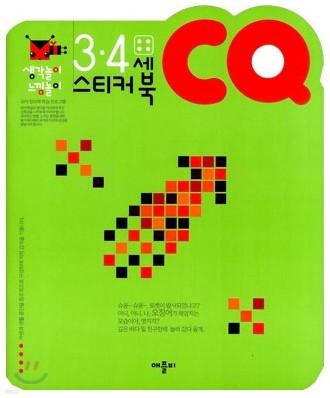 3ㆍ4세 CQ 스티커북