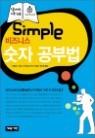 Simple 심플 비즈니스 숫자공부법
