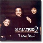 소마 트리오 (Soma Trio) 2집 - I Love You..