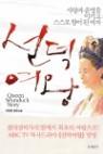 선덕여왕 - 사랑과 운명을 이기고 스스로 왕이 된 여자 [상태양호]