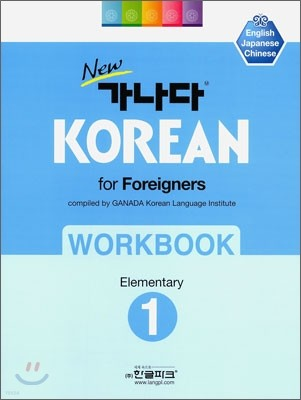 new 가나다 KOREAN for Foreigners 1 Elementary WORKBOOK