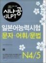 시나공 JLPT 일본어능력시험 N4/5 문자·어휘/문법
